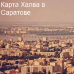 Халва Саратов