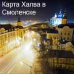 Халва Смоленск