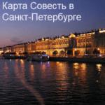 Совесть СПб