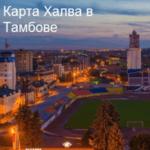 Халва Тамбов