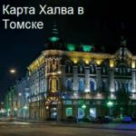 Халва Томск