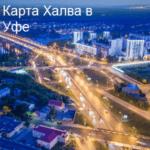 Халва Уфа