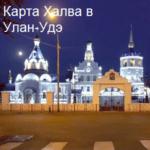Халва Улан-Удэ
