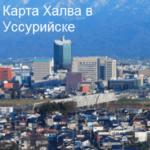 Халва Уссурийск