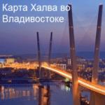 Халва Владивосток