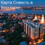 Совесть Воронеж