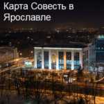 Совесть Ярославль