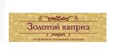 zolotoy_kapriz