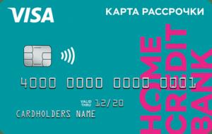 Home Credit карта рассрочки