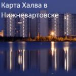 Халва Нижневартовск