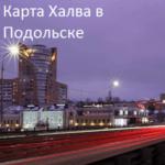 Халва Подольск