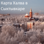 Халва Сыктывкар